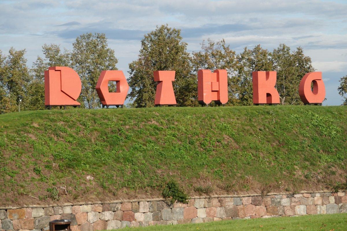 Rothko Werbung auf dem Festungswall